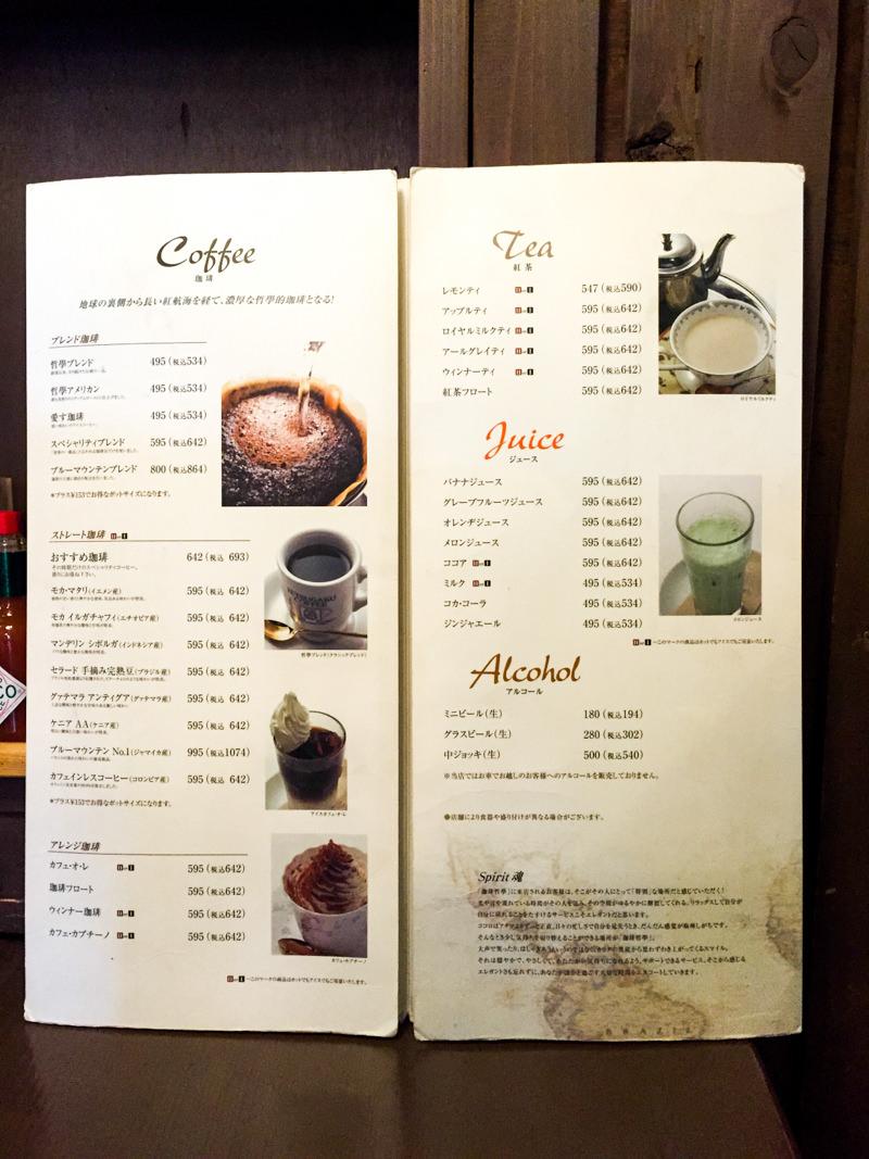img_5552-coffee-tetsugaku