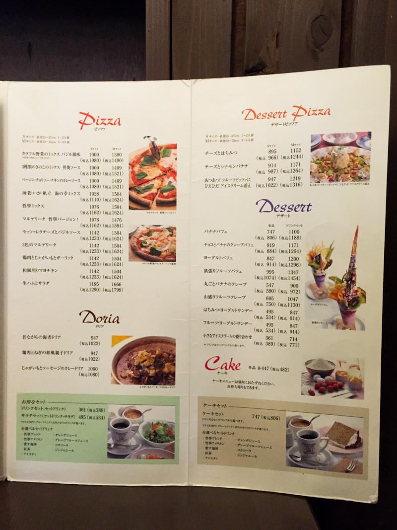 img_5556-coffee-tetsugaku