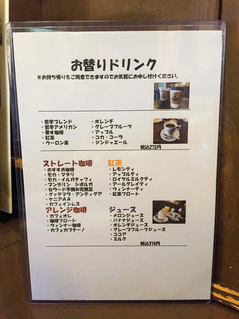 img_5558-coffee-tetsugaku