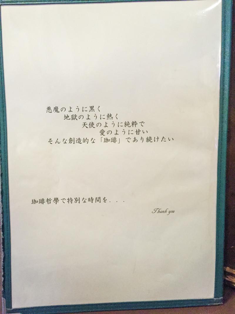 img_5565-coffee-tetsugaku