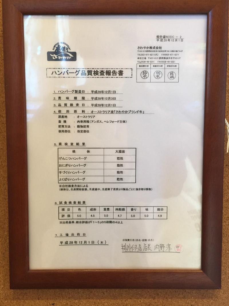 img_7949-sawayaka
