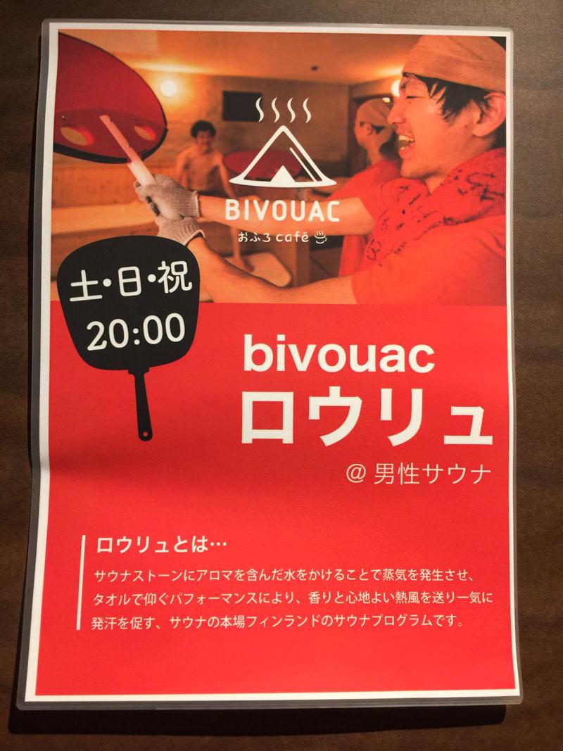 img_8558-ofuro-cafe-bivouac
