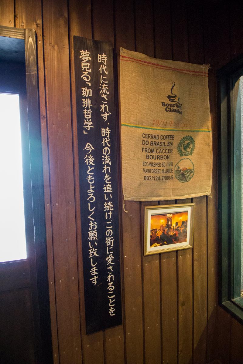 img_8640-coffee-tetsugaku