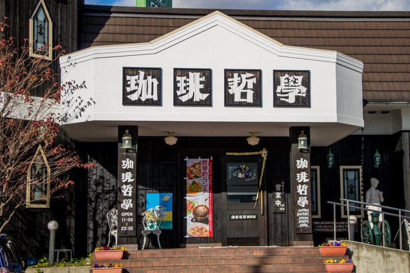 img_8647-coffee-tetsugaku