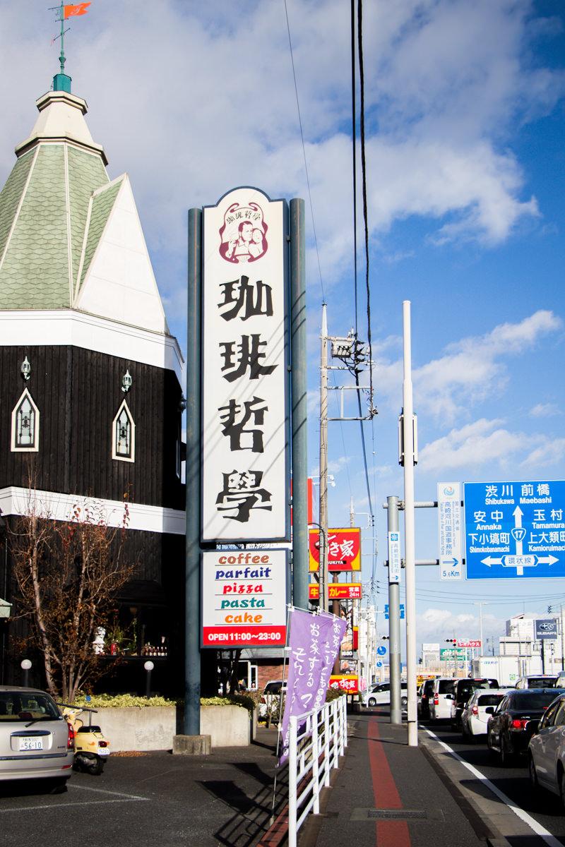 img_8648-coffee-tetsugaku