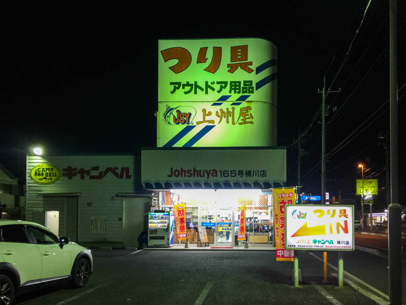 つり具店「上州屋 桶川店」2017年1月9日にて閉店
