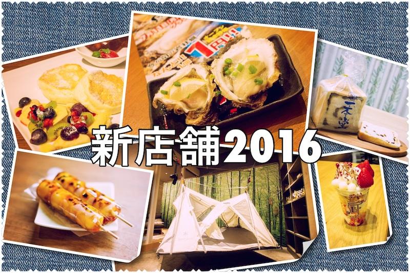 2016年にオープンした24の新店舗情報まとめ(埼玉県北本市周辺)