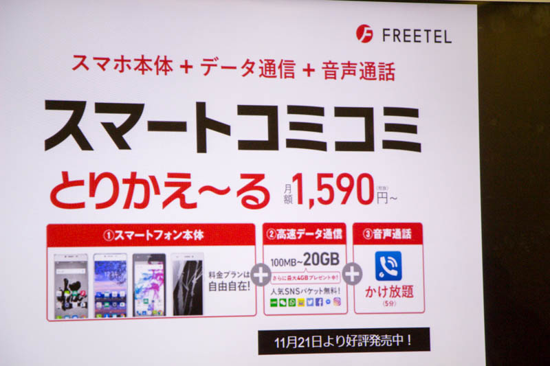 img_9554-freetel