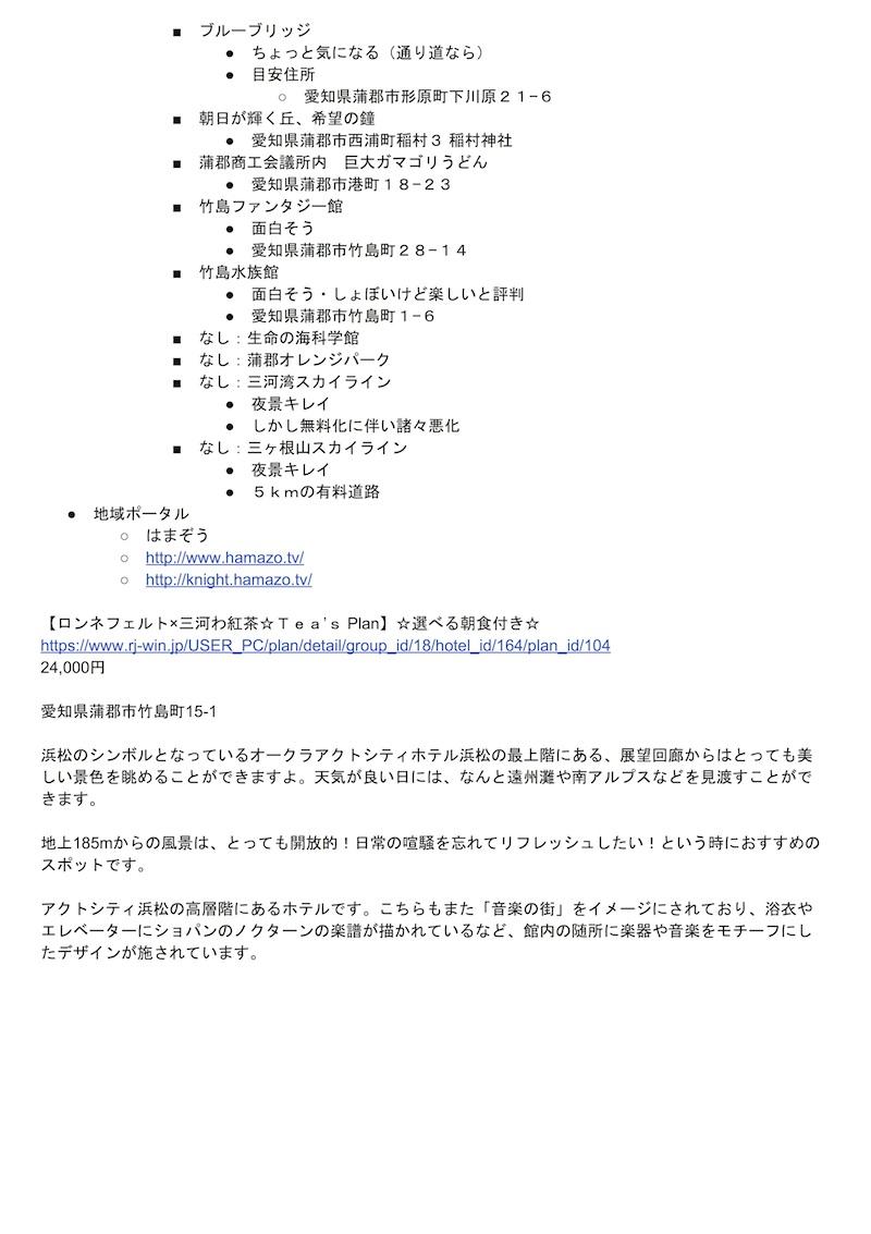 hamamatsu_travel_plan_2016_04