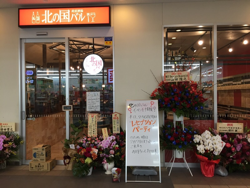 【北の国バル 上尾店】2月7日(火)オープン(ワインバル ラベラ跡地)