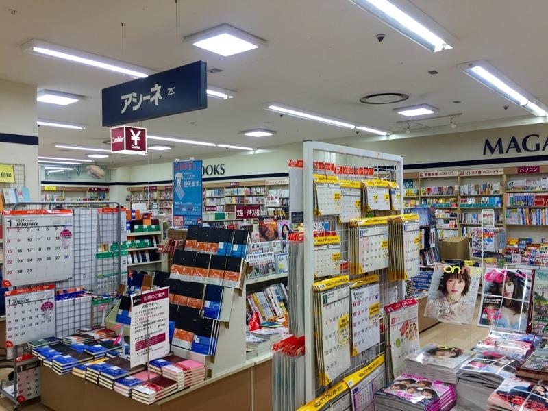 【イオンの本屋さん】アシーネ 北本店 2月19日をもって閉店