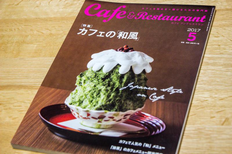 【幹栄ファン必見ッッ!】旭屋出版「カフェ&レストラン」5月号に「菓匠 幹栄 × Cafe Latte 57℃」が掲載されてます!
