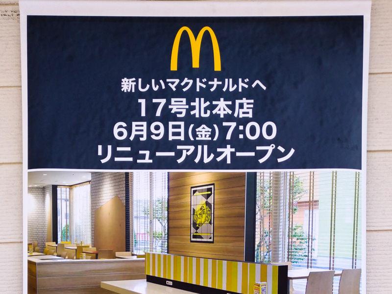 マクドナルド17号北本店 6月9日(金)にリニューアルオープン 電源設置に期待
