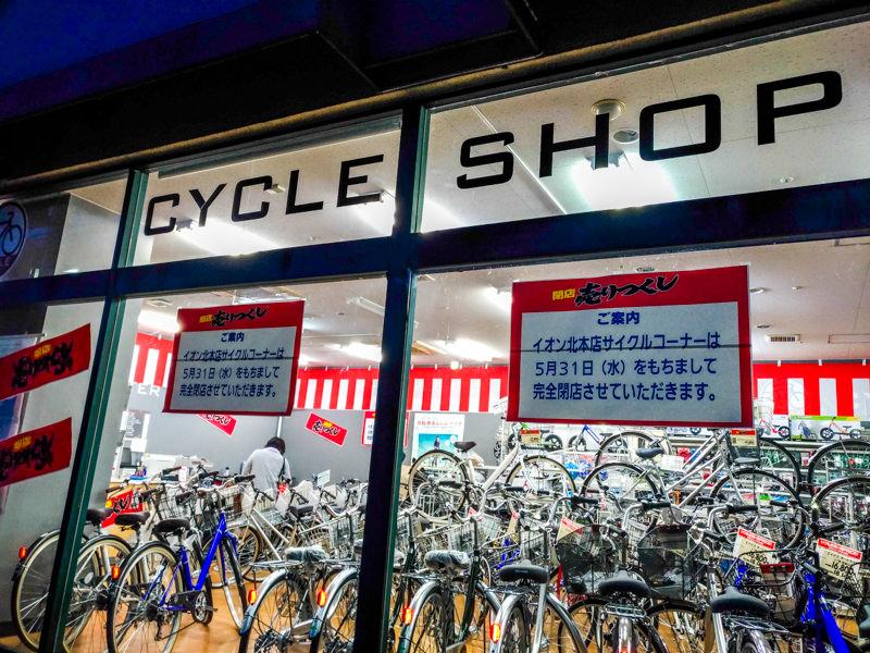 イオン北本店サイクルコーナー 5月31日をもって完全閉店