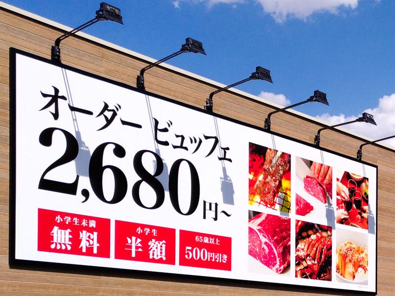 牛角ビュッフェ北本ヘイワールド店 敷地内に2017年4月27日オープン 100分食べ放題で2,680円〜