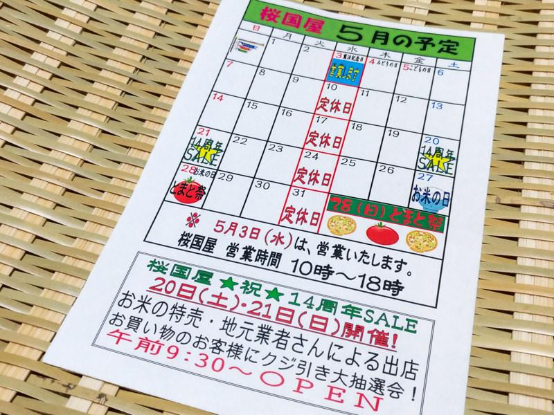 【2017】北本とまと祭り 2017年5月28日(日) 桜国屋で開催 〜出店者は13店舗〜