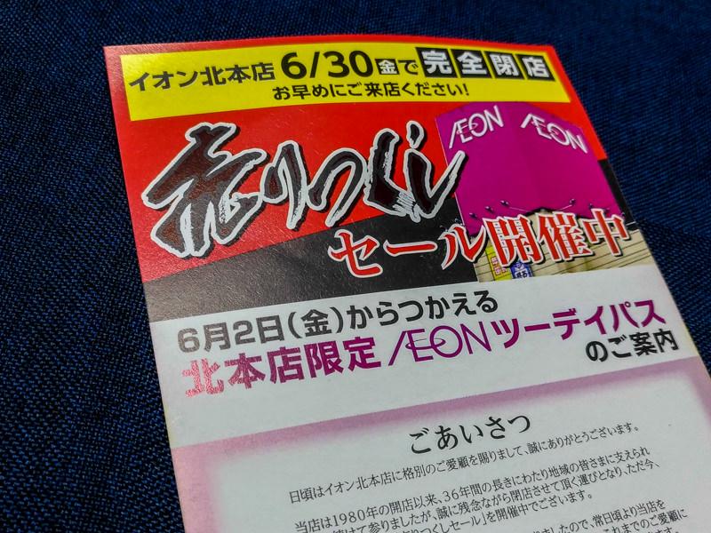 閉店日決定 イオン北本店 6月30日(金)で完全閉店