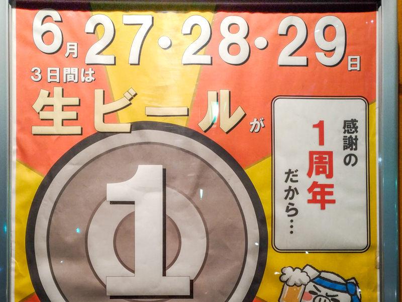 【はるさぶろうが1周年!】生ビール1円キャンペーン 6月27日(火)〜29日(木)の3日間