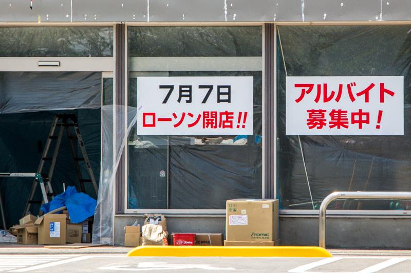 ローソン北本北中丸2丁目店が7月7日にOPEN セーブオンからの転換店