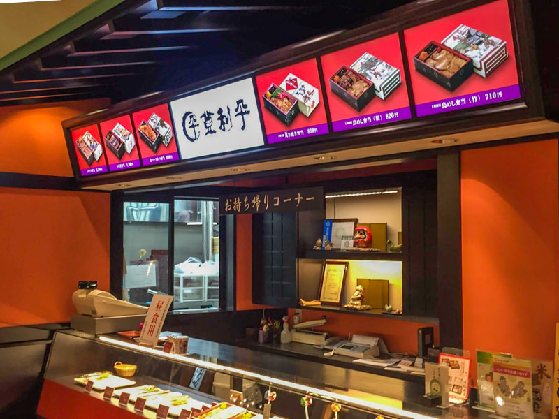 【登利平 店舗一覧】駅ナカ、高速道路、東京から…シーン別おすすめ店舗まとめ付き