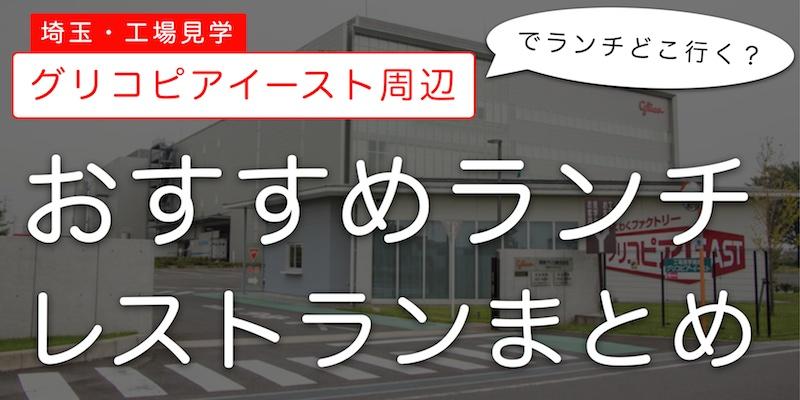 【埼玉】グリコピアイースト周辺のおすすめランチ・レストランまとめ
