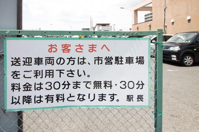 北本駅東口、市営駐車場とトイレは2017年10月末で廃止に