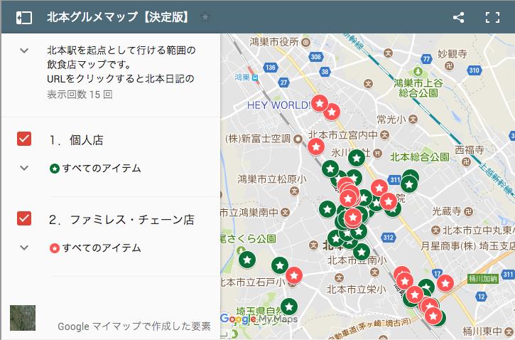 北本グルメマップ【決定版】