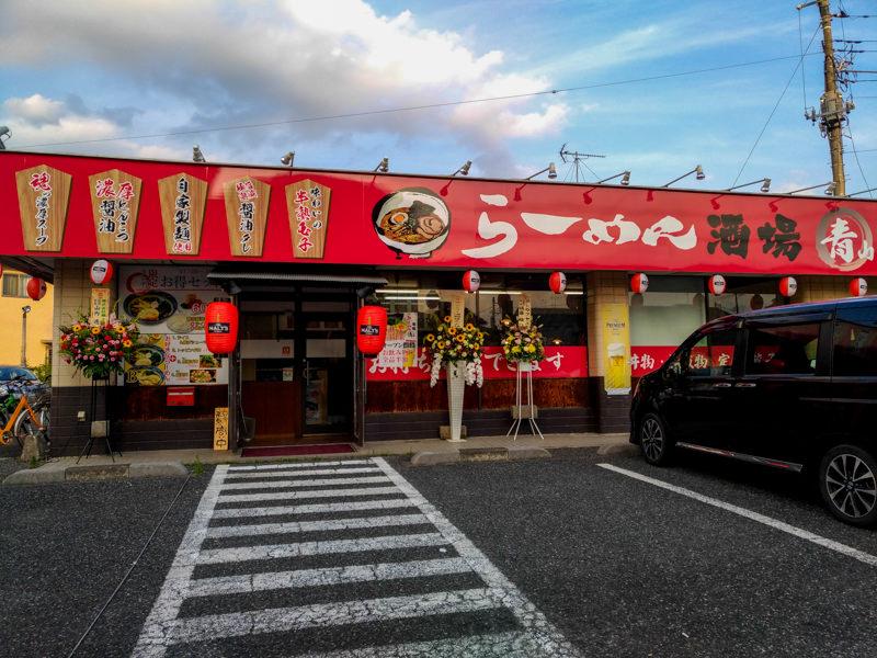 らーめん酒場 青山、7月6日鴻巣にOPEN!