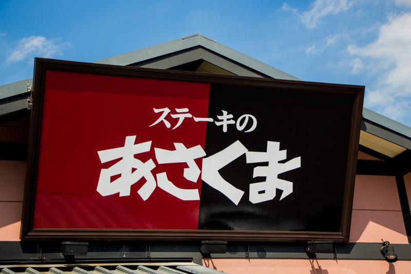 ステーキのあさくま メニューまとめ(2017年最新版)