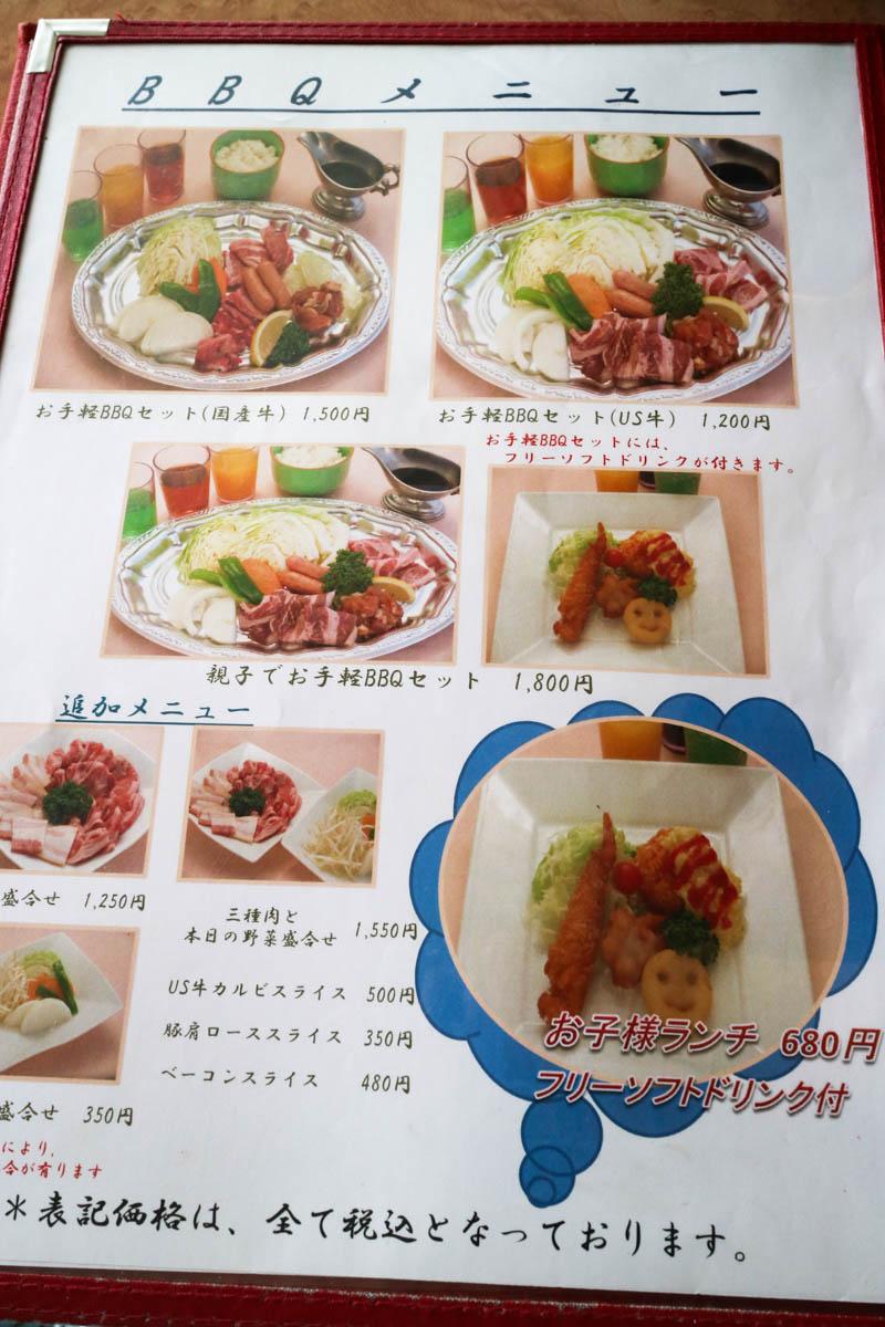 東武 動物 公園 レストラン