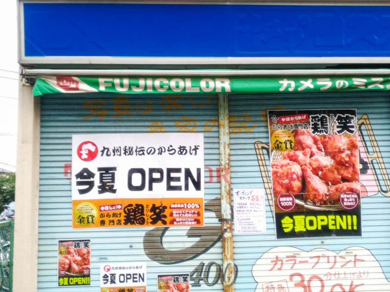 桶川に唐揚げ専門店「鶏笑(とりしょう)」が今夏OPEN! 桶川駅東口から17号に向かってまっすぐ徒歩4分(350m)
