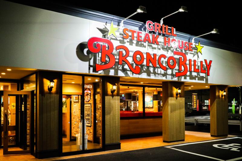 ブロンコビリーに行ってきた!〜新鮮野菜のサラダバーが人気のステーキハウス〜