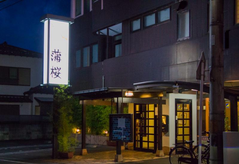 【閉店】和食の「蒲桜」8月29日をもって閉店