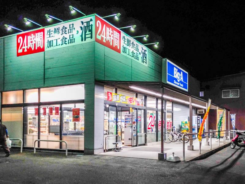 【閉店】ビッグ・エー北本東間店 9月18日をもって閉店