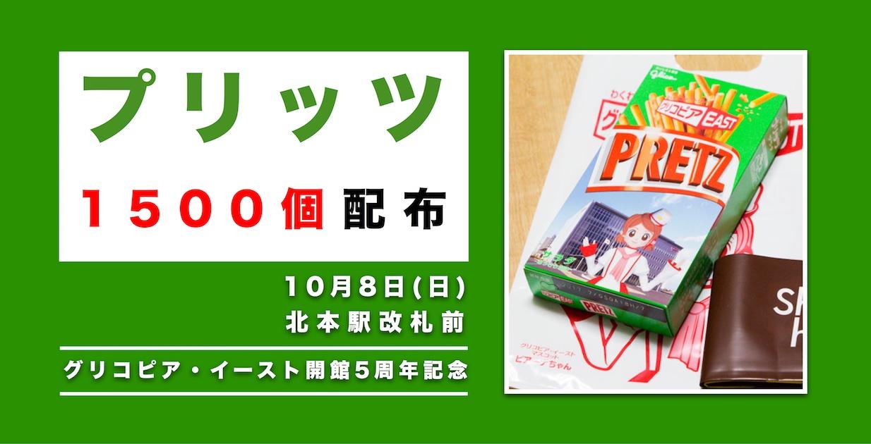 10月8日(日)に北本駅でプリッツ配布イベント開催 グリコピアイースト5周年記念