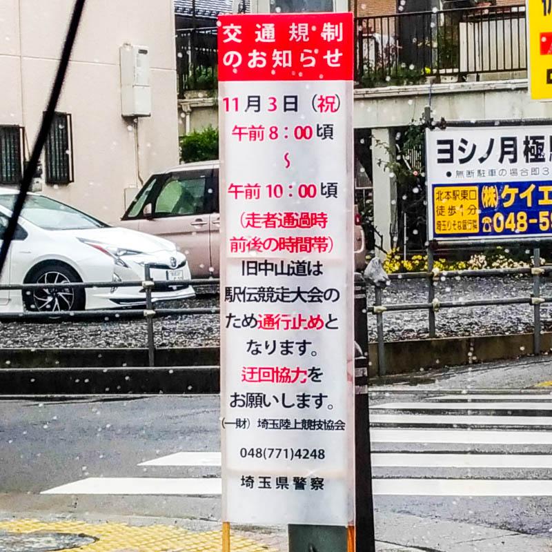 旧中仙道で交通規制 2017年11月3日(祝) 〜2017彩の国 実業団駅伝〜