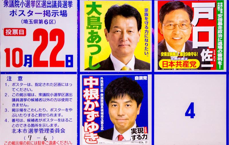 埼玉県第6区 衆議院議員総選挙 2017 候補者