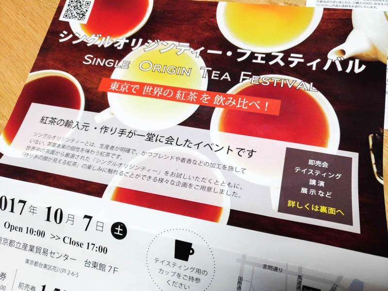 「シングルオリジンティーフェスティバル 2017」に行ってきた!