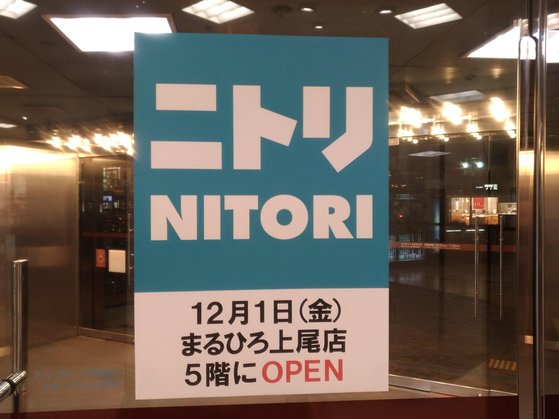 ニトリ上尾丸広店 2017年12月1日OPEN 駅前で電車ユーザーにも嬉しい