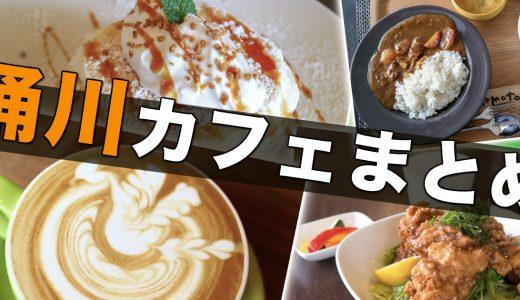 埼玉県桶川市のおすすめカフェ6選(レビュー付き)