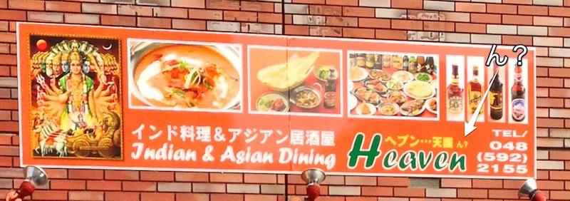 ヘブン 北本インド料理&アジアン居酒屋
