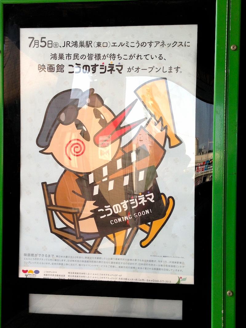 鴻巣の映画館復活(こうのすシネマ):2013年7月5日(金) T・JOY(ティ・ジョイ)さん