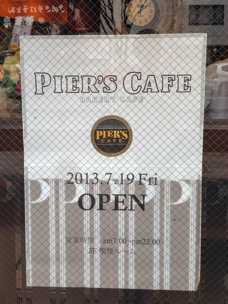 ピアーズカフェ 大宮店(PIER'S CAFE -BAKERY CAFE-) メニューまとめ