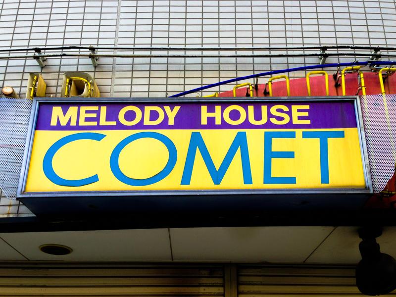 CDショップ コメット(COMET)北本店 2013年8月31日で閉店