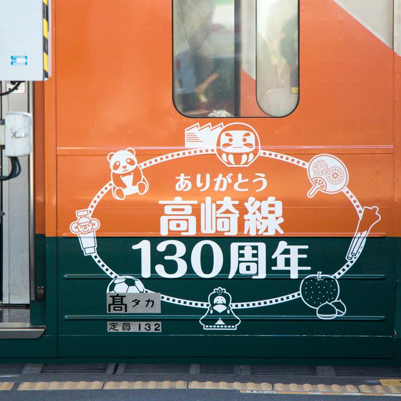 宮原駅から高崎線130周年ロゴの電車を見送る