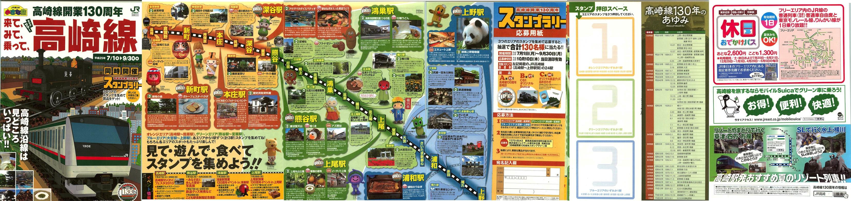 高崎線ファンなら喜ぶパンフ:高崎線開業130周年「来て、みて、乗って、おかげサマー高崎線」