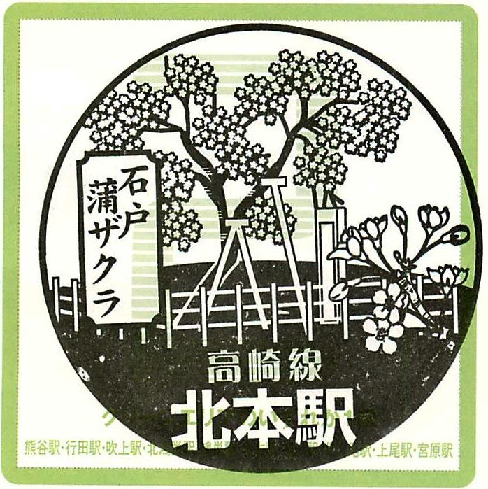 takasaki130-stamp-3-001