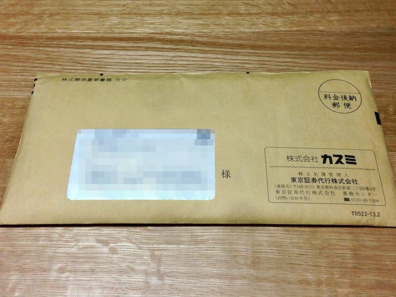 【カスミの株主優待券】FOOD OFF ストッカー(フードオフ)北本でお得にお買い物