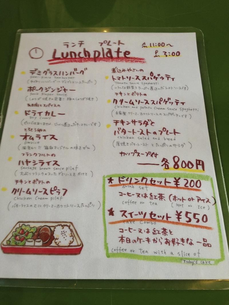 鴻巣のカフェ 箱庭のメニュー(2013年06月02日版)
