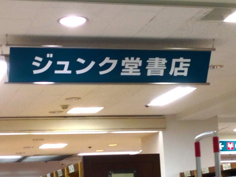 【高島屋で営業再開】ジュンク堂大宮店に行ってきた。